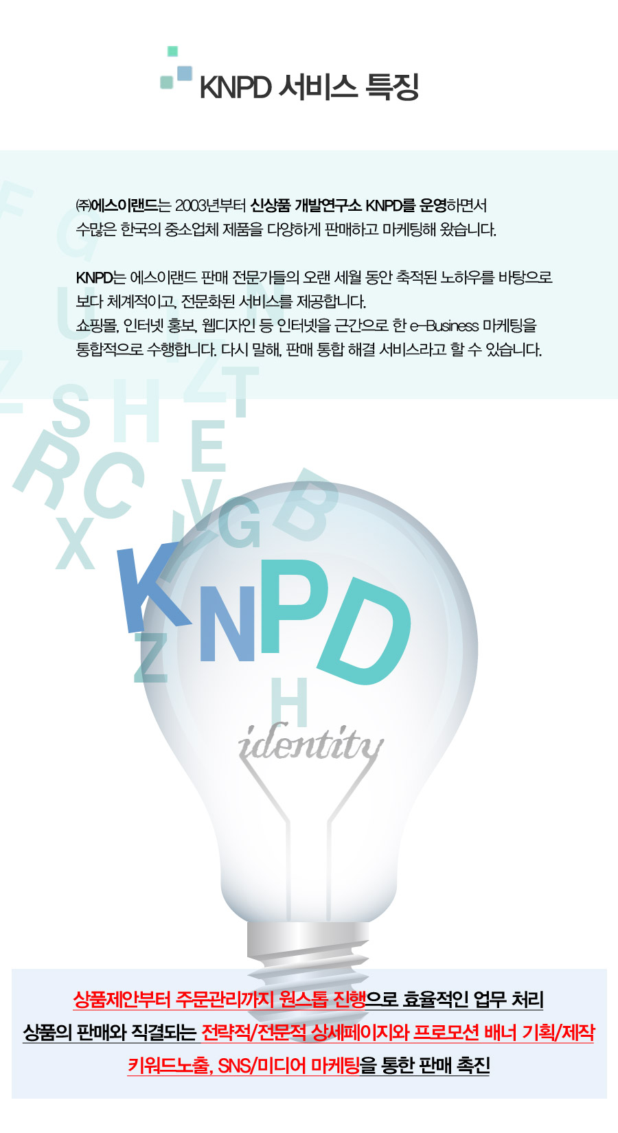 KNPD 서비스 특징